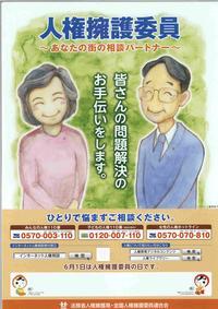 『匝瑳市の人権擁護委員』の画像