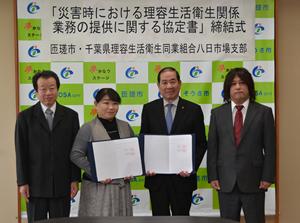 災害時における理容生活衛生関係業務の提供に関する協定イメージ画像