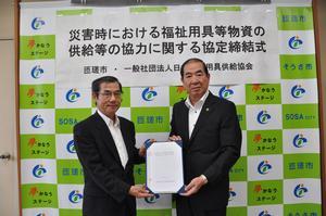 災害時における福祉用具等物資の供給等の協力に関する協定イメージ画像