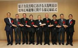 原子力災害時における県外広域避難に関する協定イメージ画像