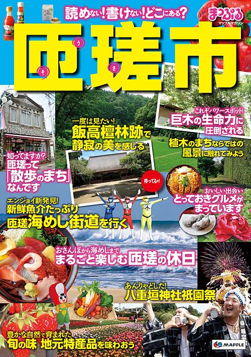 匝瑳市観光ガイドブック「まっぷる匝瑳市」表紙