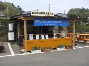 飯高檀林跡観光案内所01