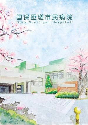 国保匝瑳市民病院案内パンフレットの見本
