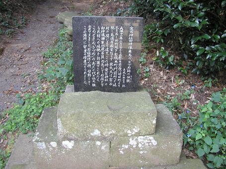 宕神社御神像乗馬の『ひずめ』の跡