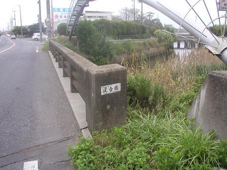 尾合橋(おわせばし)