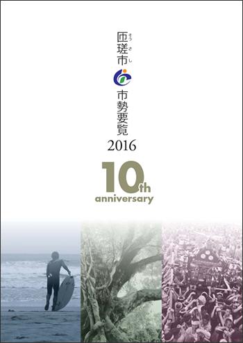 匝瑳市勢要覧2016