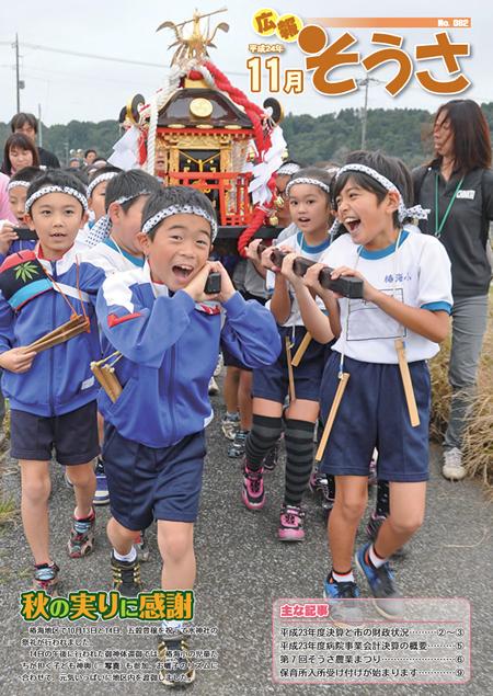 広報そうさ No.082 平成24年11月1日   匝瑳市公式ホームページ