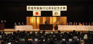 昨年3月26日に挙行された「匝瑳市制施行10周年記念式典」。市内外から約600人が列席した。画像