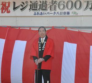 市長(平成27年3月1日)
