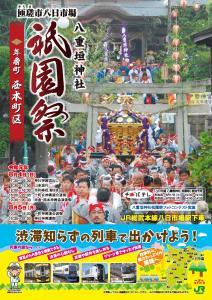 祇園祭チラシ表