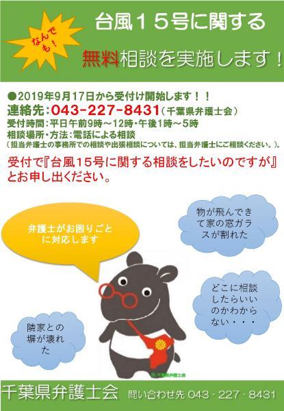 千葉県弁護士会による台風15号に関する無料相談チラシ