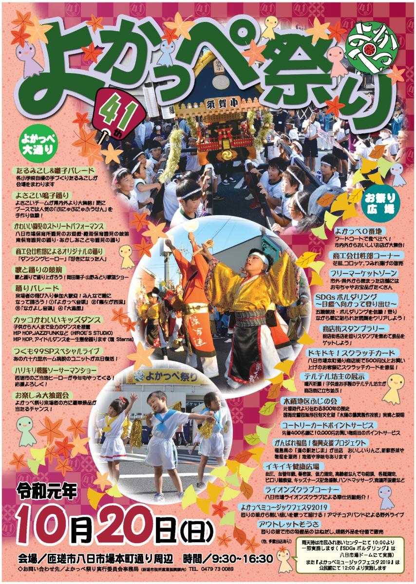第41回よかっぺ祭りチラシ(表)