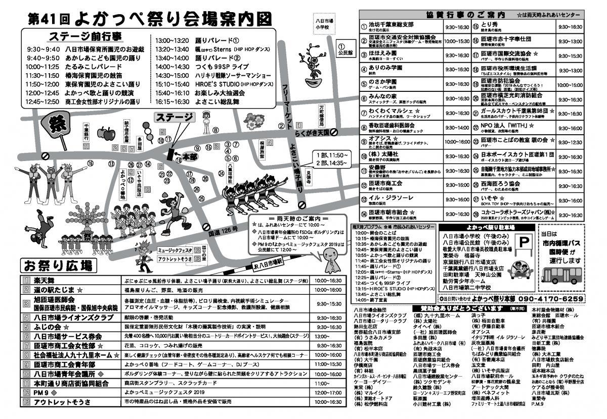 第41回よかっぺ祭りチラシ(裏)