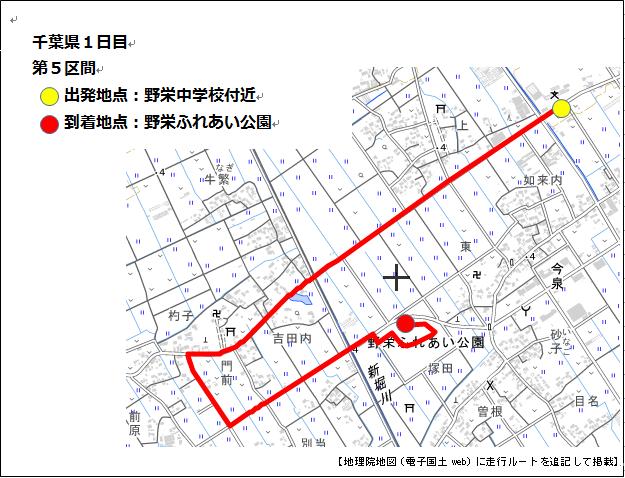 聖火リレールート(匝瑳市)