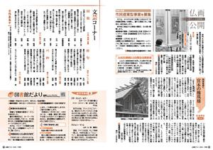広報令和2年1月号16・17ページサムネイル
