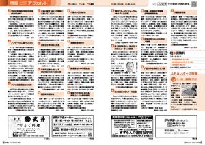 広報令和2年2月号22・23ページサムネイル