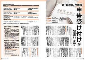 広報令和2年2月号4・5ページサムネイル