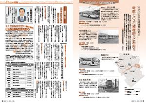広報令和2年2月号6・7ページサムネイル
