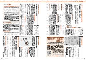 広報令和2年2月号8・9ページサムネイル