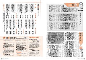 広報令和2年2月号18・19ページサムネイル