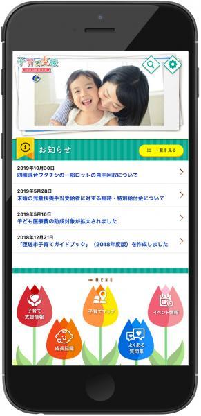 子育て支援アプリ画像