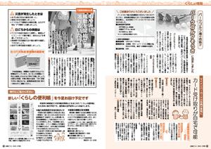 広報令和2年3月号4・5ページサムネイル