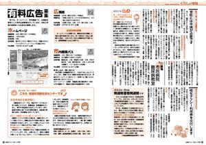 広報令和2年3月号6・7ページサムネイル
