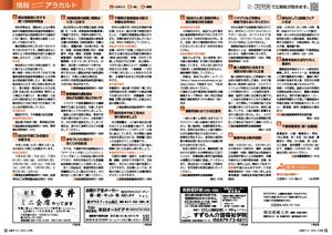 広報令和2年4月号ページ2223サムネイル