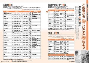 広報令和2年4月号0809ページサムネイル