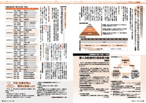 広報令和2年4月号1011ページサムネイル