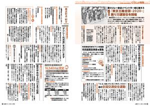 広報令和2年4月号1213ページサムネイル