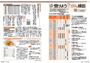 広報令和2年4月号1415ページサムネイル