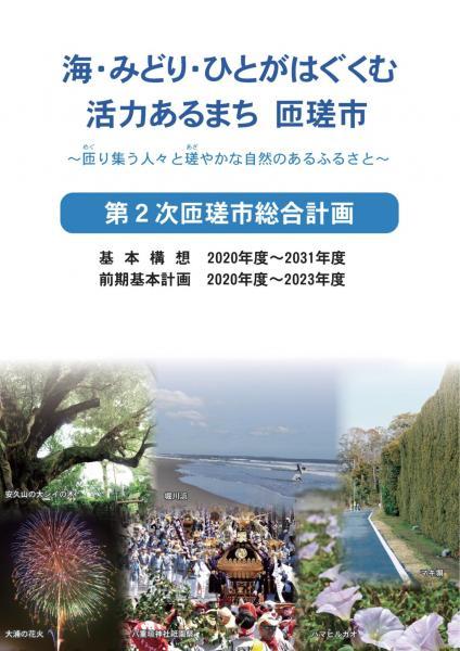 第2次匝瑳市総合計画表紙