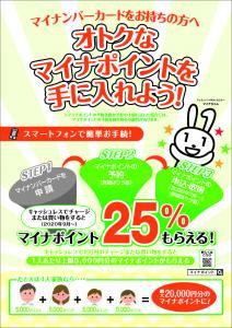 マイナポイント25%もらえる!(表)