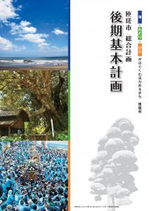 匝瑳市総合計画後期基本計画表紙