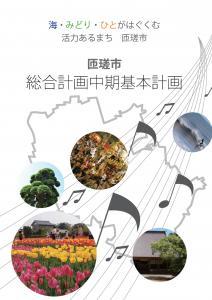 匝瑳市総合計画中期基本計画表紙