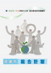 匝瑳市総合計画基本構想・前期基本計画表紙
