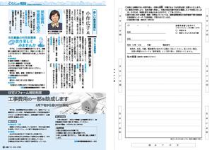 広報令和2年5月号0607ページサムネイル