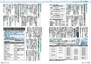 広報令和2年5月号0809ページサムネイル