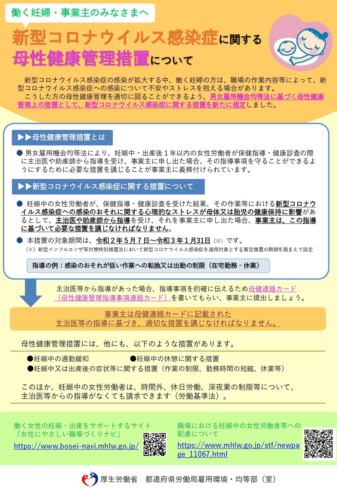 母性健康管理措置について(1)