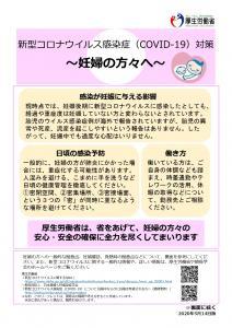 新型コロナウイルス感染症対策~妊婦の方々へ1~