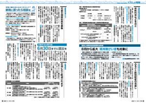 広報令和2年6月号0809ページサムネイル