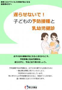 予防接種と乳幼児健診1
