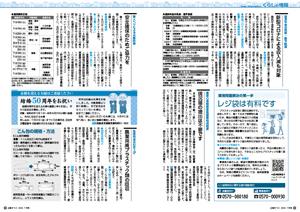 広報令和2年7月号0809ページサムネイル