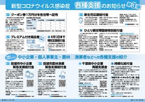 広報令和2年8月号0203ページサムネイル
