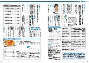 広報令和2年8月号1011ページサムネイル