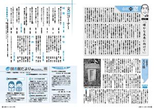 広報令和2年8月号1415ページサムネイル