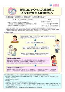 新型コロナウイルス感染症に不安をかかえる妊婦の方へ