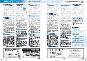 広報令和2年9月号2223ページサムネイル