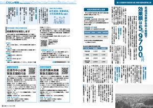 広報令和2年8月号0607ページサムネイル